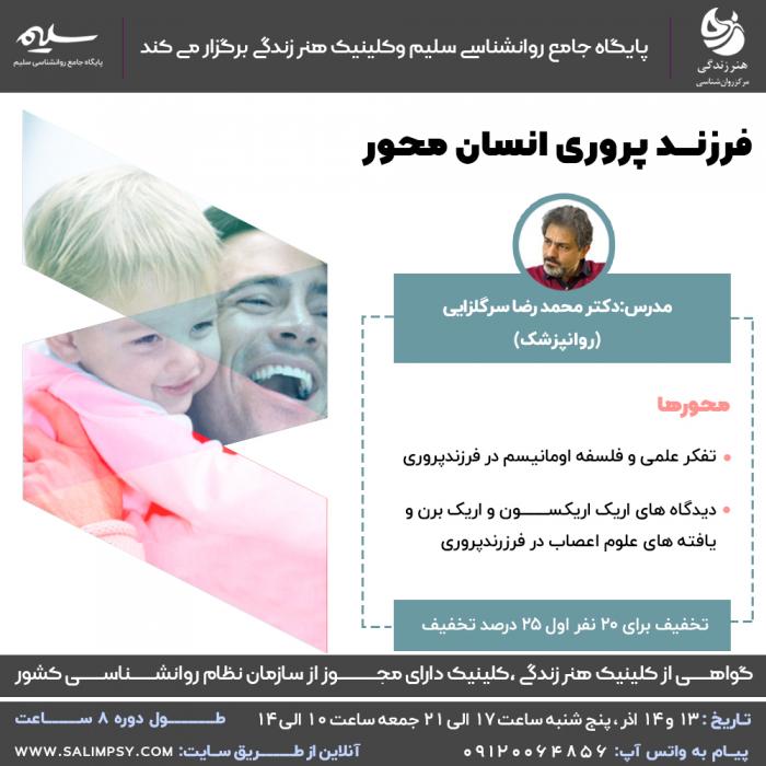 کارگاه فرزندپروری انسان محور