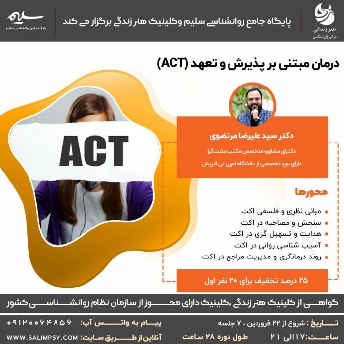 کارگاه مبتنی بر پذیرش و تعهد (ACT)