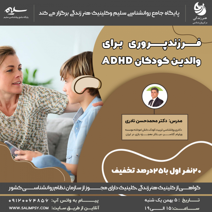 کارگاه فرزندپروری برای والدین کودکان adhd