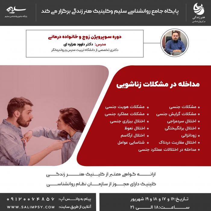 مداخله در مشکلات زناشویی