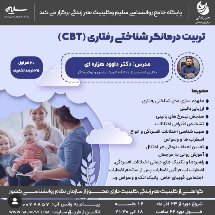 تربیت درمانگر شناختی رفتاری (CBT)