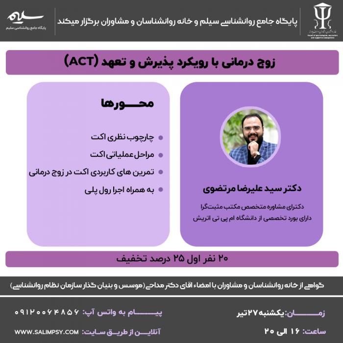 زوج درمانی با رویکرد پذیرش و تعهد(act)